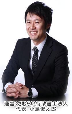 さむらい行政書士法人代表小島健太郎