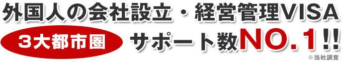 関東・東海エリア永住ビザ申請サポート数NO.1!!※当社調査