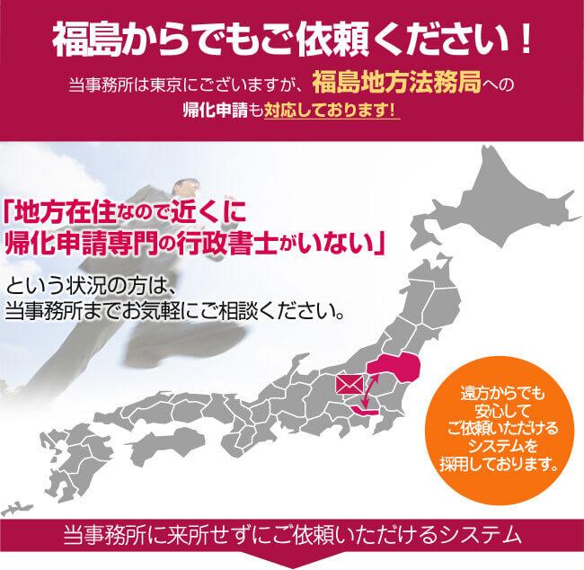 福島からでもご依頼ください!当事務所は東京にございますが、福島法務局への帰化申請も対応しております!