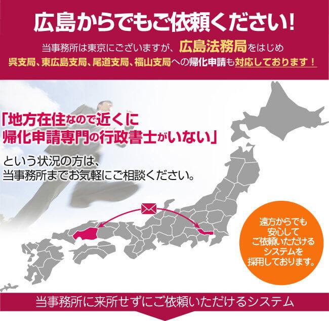 広島からでもご依頼ください!当事務所は東京にございますが、広島法務局への帰化申請も対応しております!