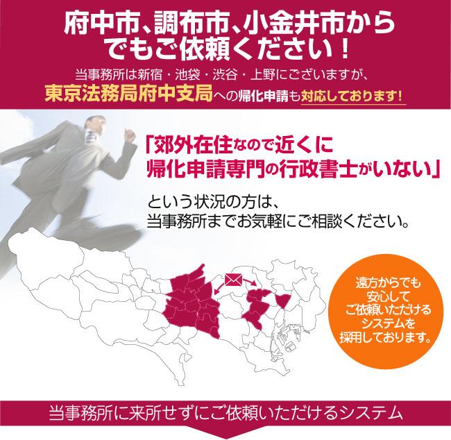 府中市、調布市、小金井市からでもご依頼ください!当事務所は東京にございますが、府中法務局への帰化申請も対応しております!
