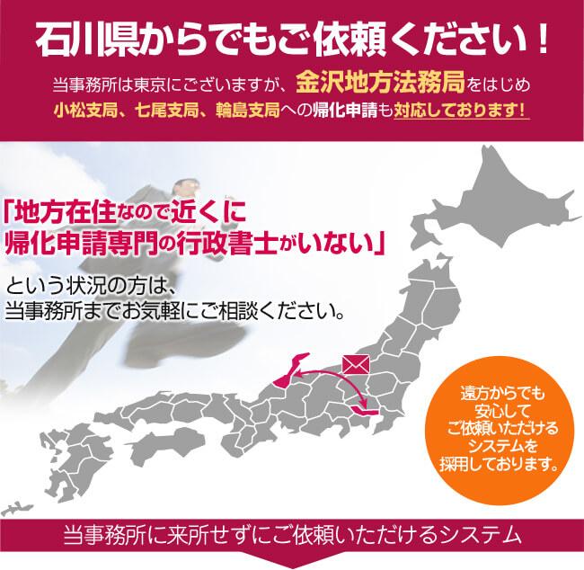 石川県からでもご依頼ください!当事務所は東京にございますが、金沢法務局への帰化申請も対応しております!