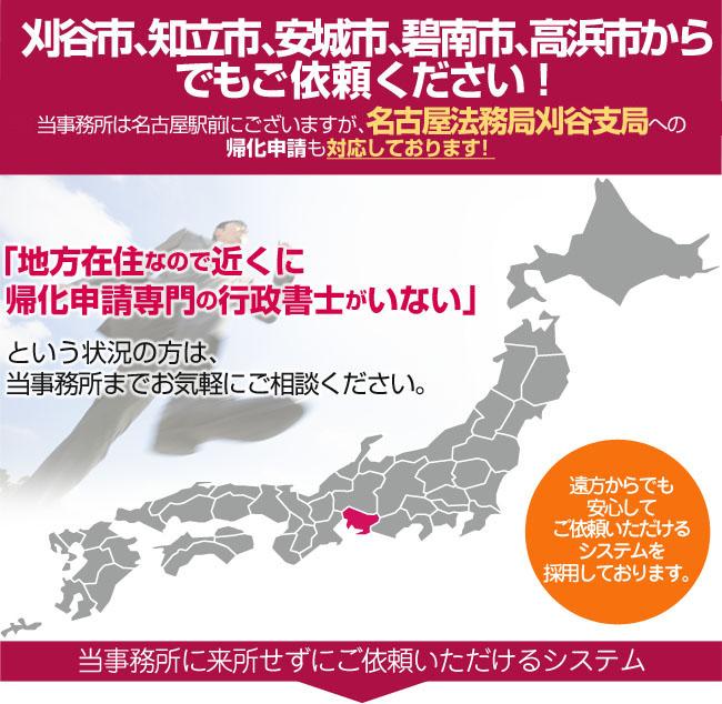 刈谷市、知立市、安城市、碧南市、高浜市からでもご依頼ください!当事務所は東京にございますが、刈谷法務局への帰化申請も対応しております!