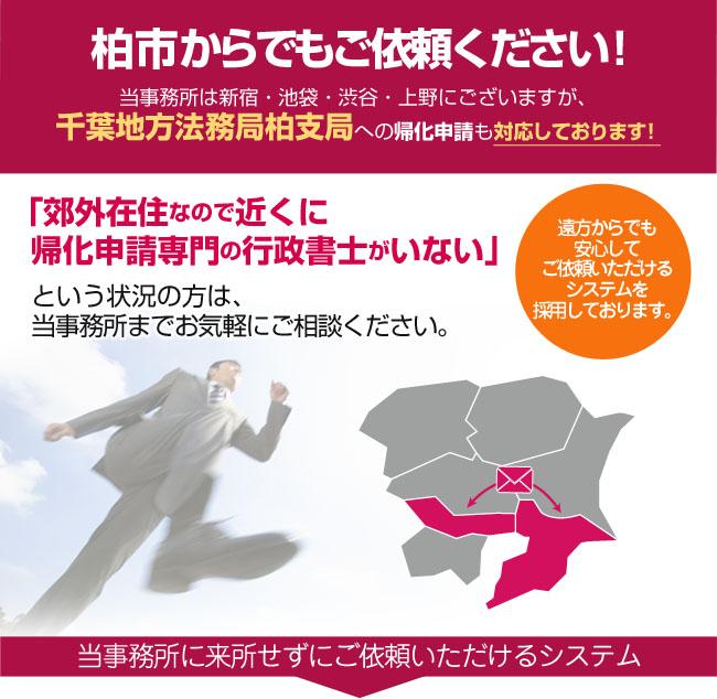 当事務所は新宿・池袋・渋谷・上野にございますが、千葉地方法務局柏支局への帰化申請も対応しております!