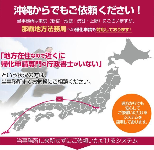 沖縄からでもご依頼ください!当事務所は東京にございますが、沖縄法務局への帰化申請も対応しております!
