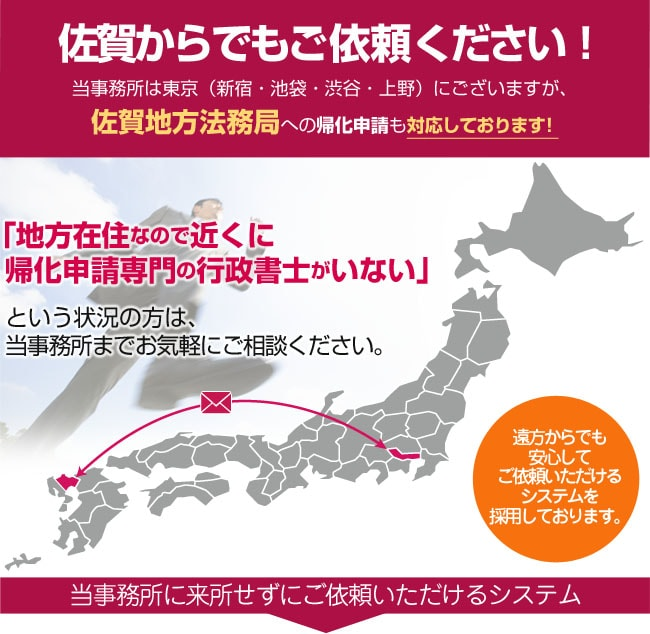 佐賀からでもご依頼ください!当事務所は東京にございますが、佐賀法務局への帰化申請も対応しております!