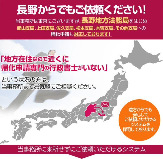 長野からでもご依頼ください!当事務所は東京にございますが、長野法務局への帰化申請も対応しております!