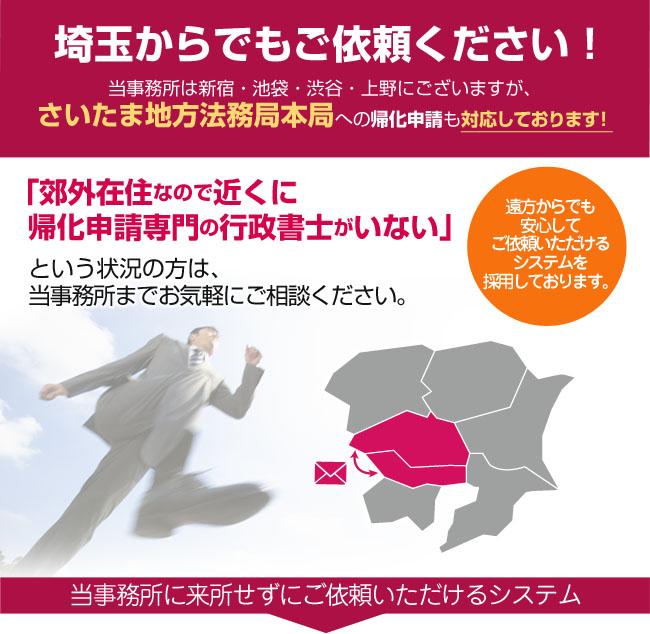 当事務所は新宿・池袋・渋谷・上野にございますが、さいたま地方法務局本局への帰化申請も対応しております!