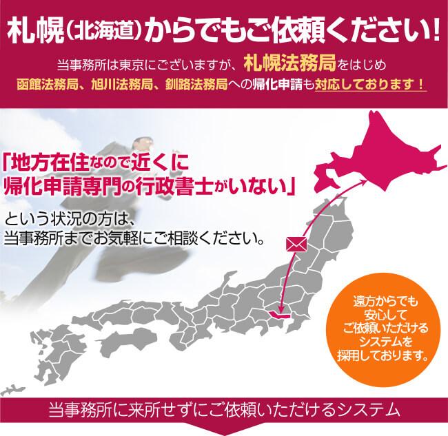 札幌からでもご依頼ください!当事務所は東京にございますが、札幌法務局への帰化申請も対応しております!
