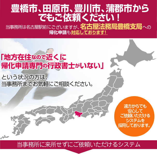 豊橋市、田原市、豊川市、蒲郡市からでもご依頼ください!当事務所は東京にございますが、豊橋支局への帰化申請も対応しております!