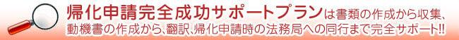 『帰化申請完全成功サポートプラン』は書類の作成から収集、動機書の作成から、翻訳、帰化申請時の法務局への同行まで完全サポート!!