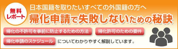 無料レポート日本国籍を取りたいすべての外国籍の方へ