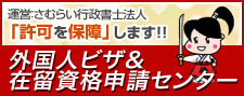 上野ビザ申請センター運営:さむらい行政書士法人