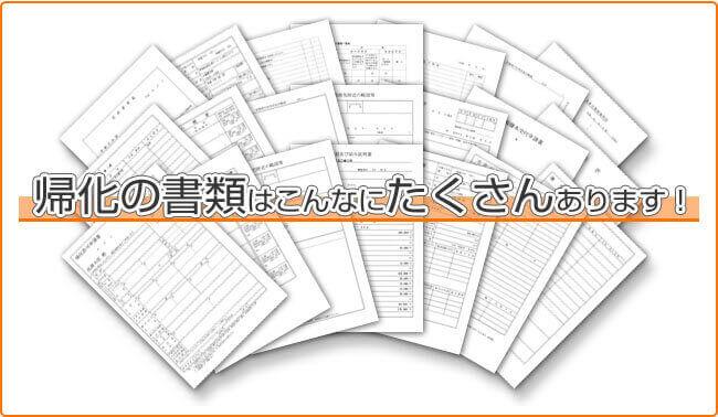 帰化の書類はこんなにたくさんあります!