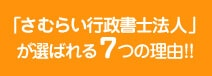 さむらい行政書士法人が選ばれる7つの理由!!