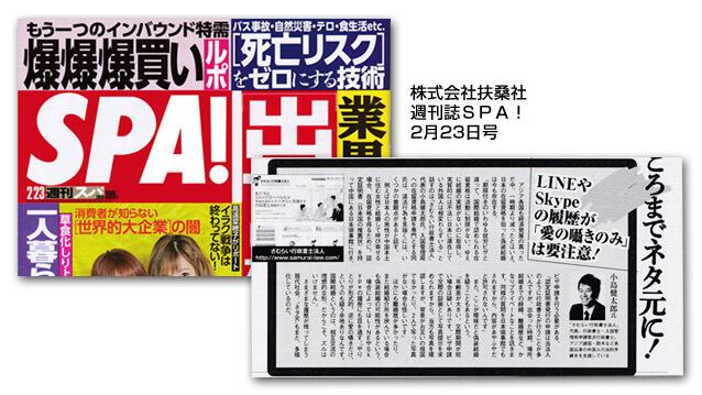株式会社扶桑社 週刊誌「spa!」2月23日号