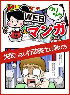 webマンガ