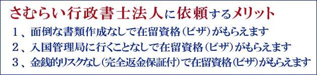 上野ビザ申請センターへ依頼するメリットは??1、ビザの許可率が高くなる2、いろいろな問題も相談できる3、お客様は入国管理局へ行く必要がない