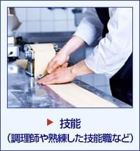 技能(調理師や熟練した技能職など)