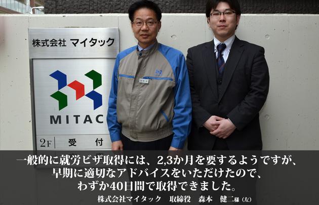 お客様インタビュー(株式会社マイタック様)