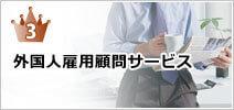 3位 外国人雇用顧問サービス