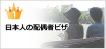 1位 日本人の配偶者ビザ