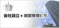 2位 会社設立+投資経営ビザ