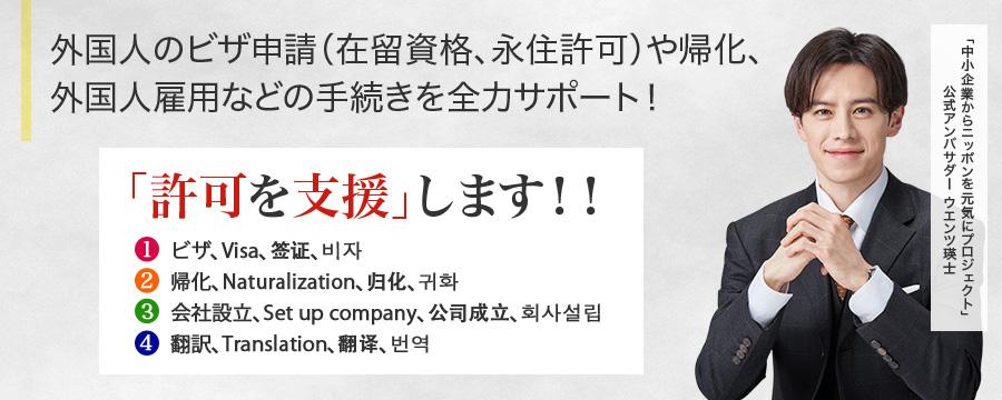 外国人のビザ申請(在留資格・永住許可)手続きを84,000円~承ります!理由書の作成、日本語翻訳、提出代行もサポート致します!入国管理局への申請が自分でするよりも早く・楽に・確実にできます。ビザ申請サポート300件を超える実績!外国人スタッフを雇用する企業様の就労ビザから、個人のお客様まで幅広くサポートさせていただいております。