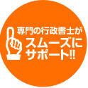 専門の行政書士がスムーズにサポート!!
