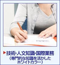 人文知識国際業務(文系の仕事)