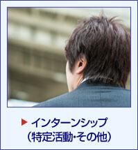 インターンシップ(特定活動・その他)